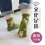 Regular Socks - 文化足袋part3 京都くろちく