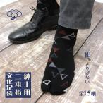 紳士用2本指文化足袋