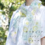 Yahoo!京都くろちくオーガニックコットンショール・京都くろちく本店