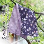 手帕, 手巾 - 両面ガーゼてぬぐいpart1・京都くろちく本店・手拭い