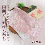 手帕, 手巾 - 両面ガーゼはんかちpart1・京都くろちく本店・ハンカチ