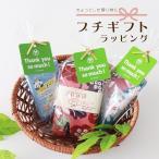 プチギフト・タグ・ラッピング*こちらの商品には:小袋をおつけできません ●京都くろちく