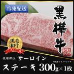 黒毛和牛 黒樺牛 肉厚 サーロイン ステーキ 300g×1枚 冷凍