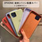 iPhone12ケース シリコンケース iPhone11ケース  iPhoneX ケース クリア iPhone Pro Max XR X XS 7 8 ケース 液体シリコン 保護カバー 全機種対応