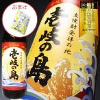 麦焼酎 壱岐の島(いきのしま) 25度 900ml 壱岐麦焼酎 壱岐の蔵酒造 長崎県産