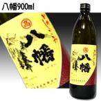 芋焼酎 八幡 25度 900ml 人気のプレミアム焼酎 高良酒造 鹿児島県産
