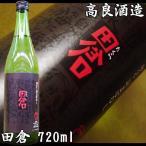 高良酒造 田倉 720ml 25度 鹿児島県産・芋焼酎