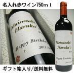 名入れ赤ワイン750ml/ギフト箱付・送料無料 誕生日 結婚 還暦 卒業 退職 入学 就職 祝い