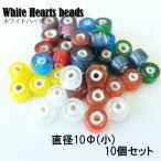 White Hearts beads/ホワイトハーツ/ビーズ/10Φ/10個セット/レードビーズ/8色/