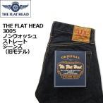 THE FLAT HEAD   3005  ノンウォッシュ  レギュラーストレート 旧モデル