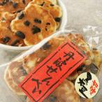 丹波黒大豆煎餅(100g入)
