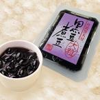 《食べきりサイズ》丹波黒豆煮200g