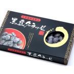 黒豆グラッセ 箱入・150g