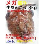安康魚 - 島根県産 超特盛り 生あんこう1尾分(3kgUPサイズ)あん肝大
