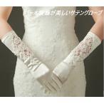 ウェディンググローブ サテン なめらか 上品 クリスタル ブライダルグローブ 結婚式 披露宴 挙式 花嫁 パーティー