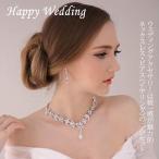 Yahoo!Kuroneko yaウェディングアクセセット クリスタル ネックレスセット 結婚式 教会挙式 披露宴