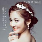 Yahoo!Kuroneko yaウェディングヘッドドレス 植物モチーフ パール クリスタル ブライダルティアラ 結婚式 教会挙式