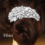 ウェディングヘッドドレス クリスタル かんざし 結婚式  披露宴 教会挙式 和装