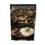 田子黒にんにくカレー 100g 純黒にんにくと国産牛肉から生まれた深いコクの欧風プレミアムカレー 青森ご当地カレー