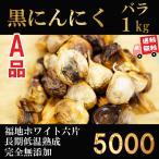 大蒜 - 黒にんにく 青森産 お試し 波動熟成 バラ 【 1 kg】極上 条件付き送料無料