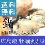 かき むき身 2kg 広島県産 良品選別済 特大 牡蠣 カキ 送料無料