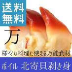 北寄貝 むき身 1kg カナダ産 ほっき ほっき貝 やわらかボイル処理 送料無料