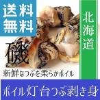 つぶ むき身 1kg ボイル つぶ貝 煮つぶ 北海道産 やわらか煮 煮つぶ むき身 良品選別済 北海道 産地直送 送料無料