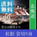 紅鮭 1尾 本造り 姿切り身 ロシア産 天然 紅鮭 送料無料