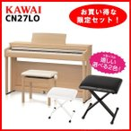 Kawai CN27LO(プレミアムライトオーク)(お得な、お子様と一緒にピアノが弾けるセット!)(高低自在椅子&ヘッドフォン付属)(配送設置料無料)
