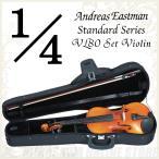 Andreas Eastman Standard series VL80 セットバイオリン (1/4サイズ/身長115cm〜125cm目安) (バイオリン入門セット/分数バイオリン) (送料無料)