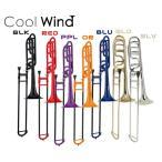 Cool Wind TB-200/F BLK ブラック (プラスチック製テナーバストロンボーン)(送料無料)