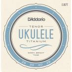 D'Addario Titanium Ukulele, Tenor EJ87T [EJ87T] (テナーウクレレ用弦)(ネコポス)