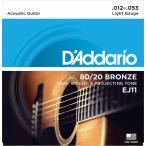 D'Addario EJ11 Light ダダリオ (アコースティックギター弦) (ネコポス)