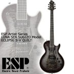 ESP Artist Series ECLIPSE S-V QUILT [ LUNA SEA SUGIZO / ルナシー・スギゾー]【受注生産品】【送料無料】【ストラップラバープレゼント】