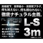 Ex-pro cable FL Series 3m LS 《L型-ストレート シールド》【送料無料】