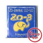 FERNANDES GSZ-500 (ZO-3専用弦)(3パックセット) (ネコポス)