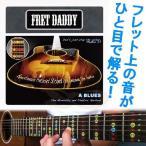 ショッピングDaddy Fret Daddy スケール教則シール エレキギター/アコースティックギター用 (ネコポス)(納期未定・ご予約受付中)