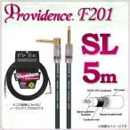 Providence Platinum Link Series  F201〔5m-SL〕《ギター/ベース用シールド》【送料無料】