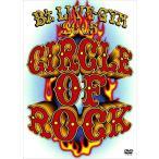 B'z LIVE-GYM 2005 -CIRCLE OF ROCK- [DVD2枚組] (BMBV-5017〜5018)