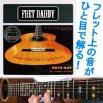 ショッピングDaddy Fret Daddy スケール教則シール クラシックギター用 (ネコポス)