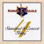 KAMAKA S-1 Standard & Concert 4 Strings ウクレレ弦 【ネコポス】