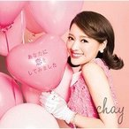 chay あなたに恋をしてみました(通常盤) [WPCL-12050] (ネコポス)
