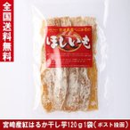 メール便 干し芋 国産 宮崎県産 ミキファーム べにはるか ほしいも 120g入1袋 お菓子 送料無料