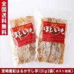 メール便 干し芋 国産 宮崎県産 ミキファーム べにはるか ほしいも 120g入2袋 お菓子 送料無料