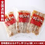 メール便 干し芋 国産 宮崎県産 ミキファーム べにはるか ほしいも 120g入3袋 お菓子 送料無料
