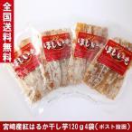 メール便 干し芋 国産 宮崎県産 ミキファーム べにはるか ほしいも 120g入4袋  お菓子 送料無料