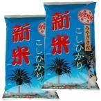 九州米 29年産 宮崎産 白米 コシヒカリ 米5kg×2袋  宅配便 送料無料 (但し沖縄他一部離島は1,080円 別途かかります)