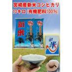 九州米 29年産 宮崎産 有機肥料100% 白米 コシヒカリ 米5kg×2袋 宅配便 送料無料 (但し沖縄県その他一部の離島は1,080円)