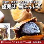 黒にんにく 国産 ( 九州 宮崎 ) 熟成 発酵 もみき くろまる 40グラム入1袋 (5〜10片入) 無添加 メール便 送料無料