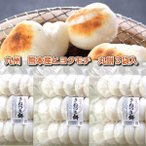 期日指定不可 つきたて 生餅 お餅 熊本産もち米で作った 丸餅 (17個約1キロ)3袋 条件付き送料無料